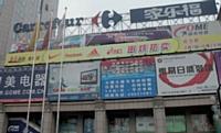 Les enseignes occidentales, comme Carrefour, font face à la concurrence du commerce en ligne.