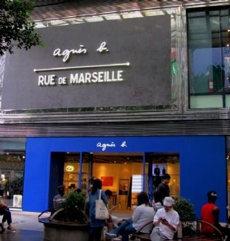 Agnès b.: un air de Paris à Hong Kong!