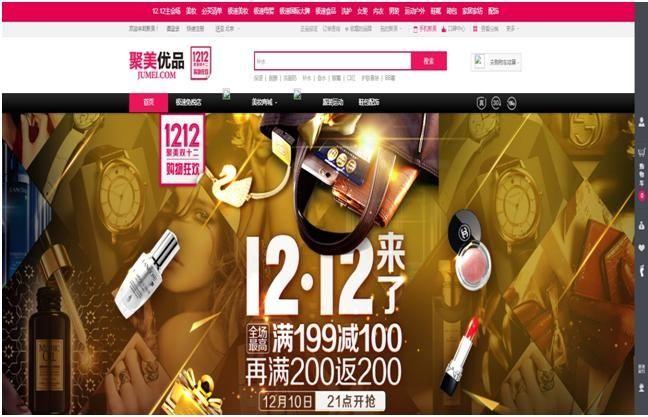 Jumei est un site marchand qui affichent énormément de promotions.